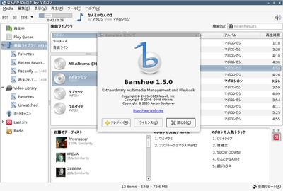 図1 Banshee 1.5.0動作例