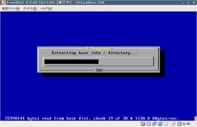 図3 VirtualBox 3.0.51でFreeBSD 8.0-BETA2をインストールしている例