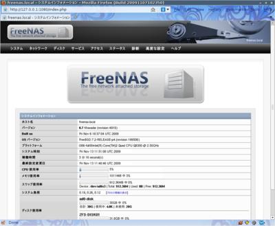 図4 FreeNAS Webインターフェース
