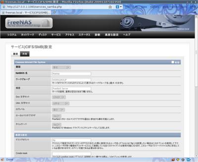 図6 Sambaの設定画面