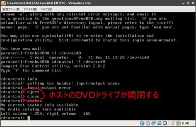 図2 たとえばゲストのFreeBSDからcdcontrol(1)でDVDドライブを操作してみる