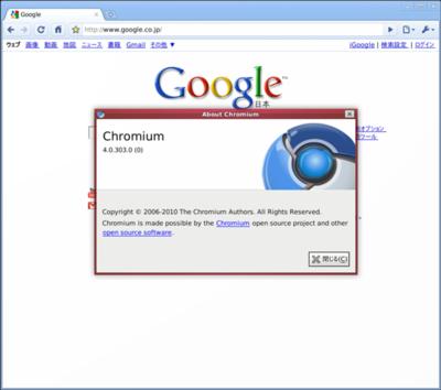 図2 FreeBSD 9-CURRENT/amd64で動作するChromium