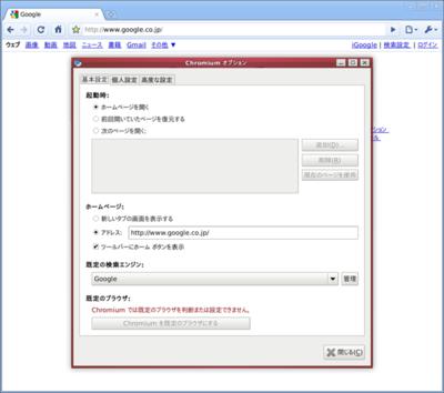 図3 FreeBSD 9-CURRENT/amd64で動作するChromiu