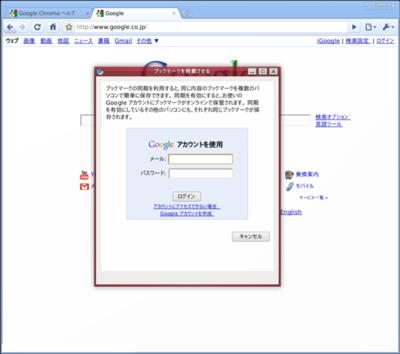 図4 FreeBSD 9-CURRENT/amd64で動作するChromiu