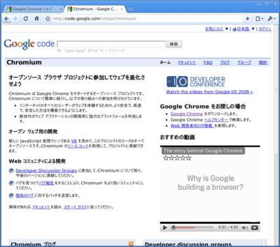 図5 FreeBSD 9-CURRENT/amd64で動作するChromiu