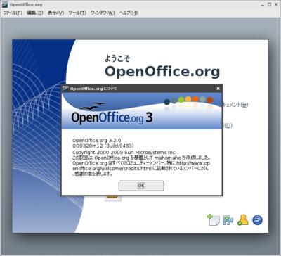 図2 OpenOffice.org 3.2.0 on FreeBSD 9-CURRNET/amd64
