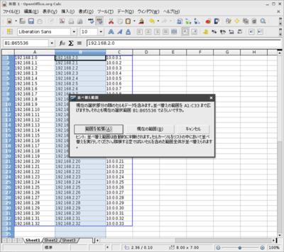 図3 OpenOffice.org 3.2.0で導入されたIPアドレスのオートフィルとソートの拡張利用