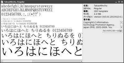 図2 TakaoMinchoフォント