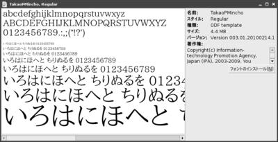 図4 TakaoMinchoフォント