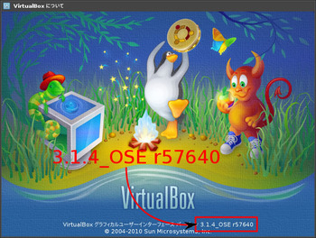 図1 VirtualBox 3.1.4動作例 on FreeBSD 9-CURRENTその1