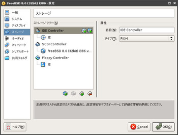 図2 VirtualBox 3.1.4動作例 on FreeBSD 9-CURRENTその2