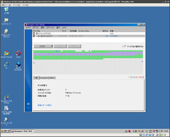 図5 VirtualBox 3.1.4動作例 on FreeBSD 9-CURRENTその5