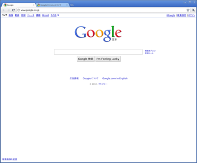図1 Chromium 7.0.502.0 (0) / FreeBSD 9-CURRENT動作例