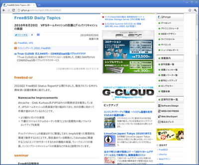 図3 Chromium 7.0.502.0 (0) / FreeBSD 9-CURRENT動作例