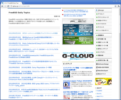 図4 Chromium 7.0.502.0 (0) / FreeBSD 9-CURRENT動作例