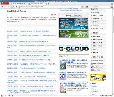 図3 Opera 10.70-9046 amd64 FreeBSD実行例(3)