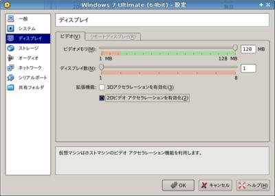 図1 2Dビデオアクセラレーションの機能が追加されたVirtualBox 3.1.8