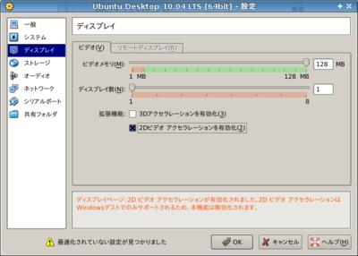 図2 Windows XP以降のWindows向け機能なので,それ以外のゲストOSに適用しても自動的に無効化される