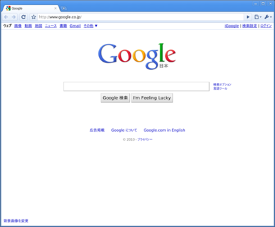 図1 Chromium on FreeBSD動作例その1