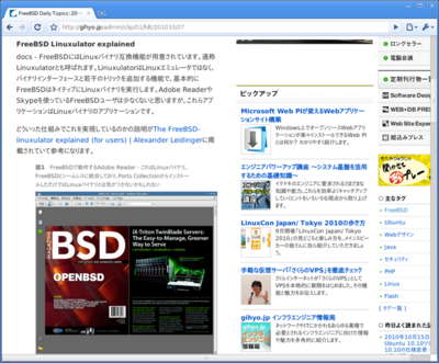 図2 Chromium on FreeBSD動作例その2