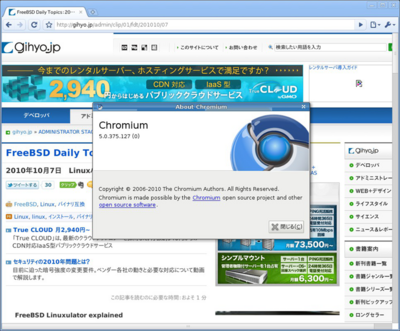 図3 Chromium on FreeBSD動作例その3