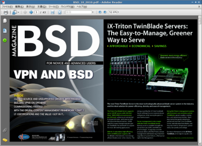 図1 BSD magazine 2010年10月号