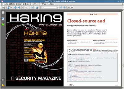 図2 BSD magazine 2010年10月号