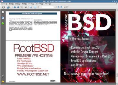 図3 BSD magazine 2010年10月号