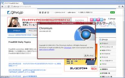 図2 FreeBSD 9で動作するChromium 10 その2