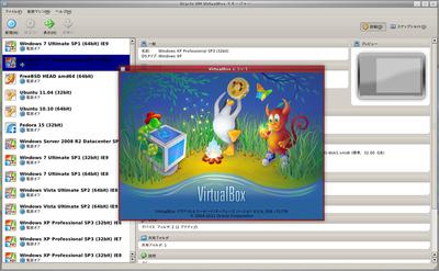 図1 VirtualBox 4.0.8 on FreeBSD