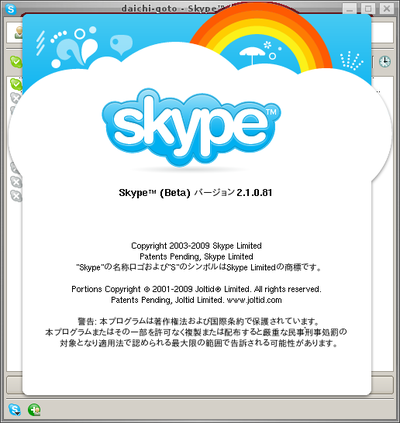 図1 Skype 2.1.0.81 on FreeBSD HEAD