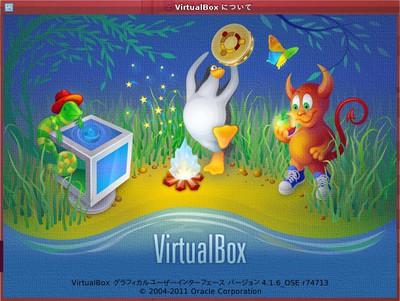図1 VirtualBox 4.1.6 on FreeBSD 10-CURRENT