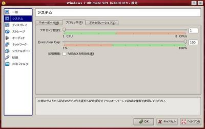 図2 VirtualBox 4.0.12では提供されていない機能がいくつも追加されている