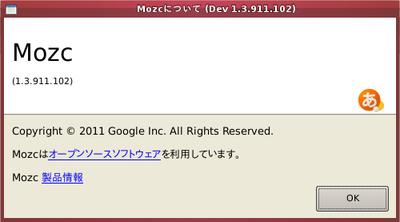 図1 日本語入力mozc 1.3.911.102