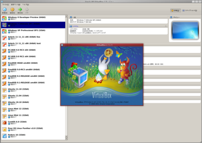 図1 VirtualBox 4.1.8 on FreeBSD 10-CURRENT