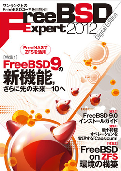図 『FreeBSD Expert 2012 Digital Edition』の表紙