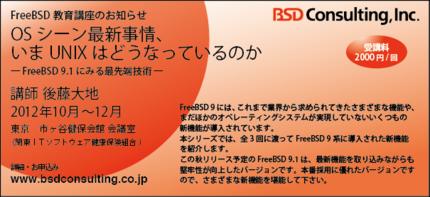 図2 大規模トラフィックをさばくnginxサーバとFreeBSD