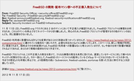 図2 FreeBSD の開発・配布マシン群への不正侵入発生について