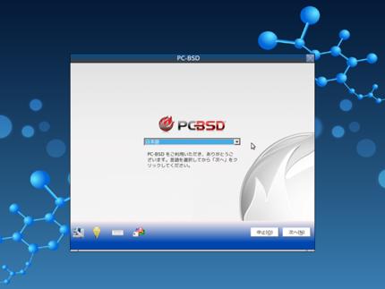 図1 PC-BSD 9.1インストーラ