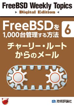 FreeBSDを1,000台管理する方法(6):チャーリー・ルートからのメール