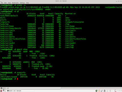 図1 FreeBSD 9.2-RELEASEベースのPC-BSD 9.2-RELEASE