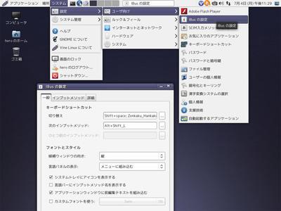 Vine Linux 6.0 iBusの設定画面