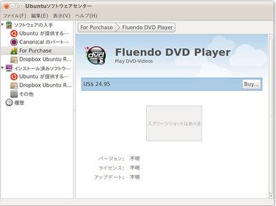 図1 Fluendo DVD Player