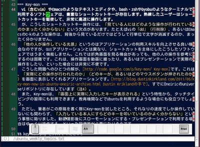 図1 実際にvimを利用している状態で「PrintScreen」キーでスクリーンショットを取得したもの