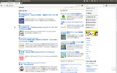 図1 Firefox 7 / Oneiric(2011年8月31日)