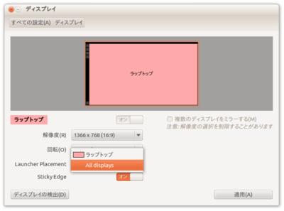 12.04版のディスプレイの設定画面。「Launcher Placement」でUnityのLauncherの位置を指定できる