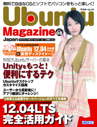 図1 Ubuntu Magazine Japan Vol.08