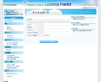 図1 HyperCloudのダッシュボード。新規サーバーを構築するには,「サーバー作成」ボタンをクリックする