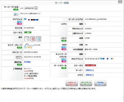 図3 サーバー詳細画面。利用しているサーバーのスペックやIPアドレスなどのほか,利用料金なども表示される