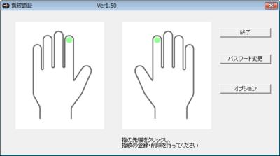 RUF2-FHSの指紋登録画面